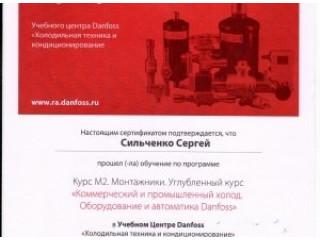 Повышение квалификации специалистов ООО Фростел